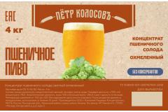 Охмеленный солодовый экстракт Пшеничное пиво